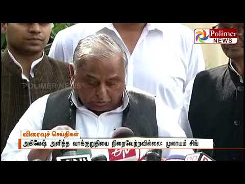No new party will be formed by us, says Mulayam Singh | Polimer News