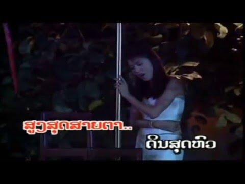 ຮັກເຈົ້າສຸດຫົວໄຈ, ສາວອິໄລ ຄອຍຮັກ, ຈ້າງກະບໍ່ງິດ[ Laos Song2016 New Collection karaoke]{old songS}