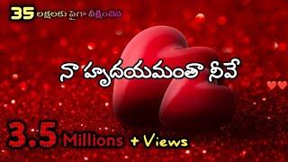 Latest christian songs 2020. నా హృదయమంతా నీవే.Blessie wesly/Naa Hrudayamantha Neeve.NEW Telugu songs