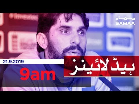 Samaa Headlines - 9AM - 21 September 2019