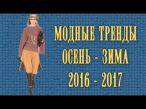 МОДНЫЕ ТРЕНДЫ Осень - Зима 2016 - 2017 // Что носить этой осенью?