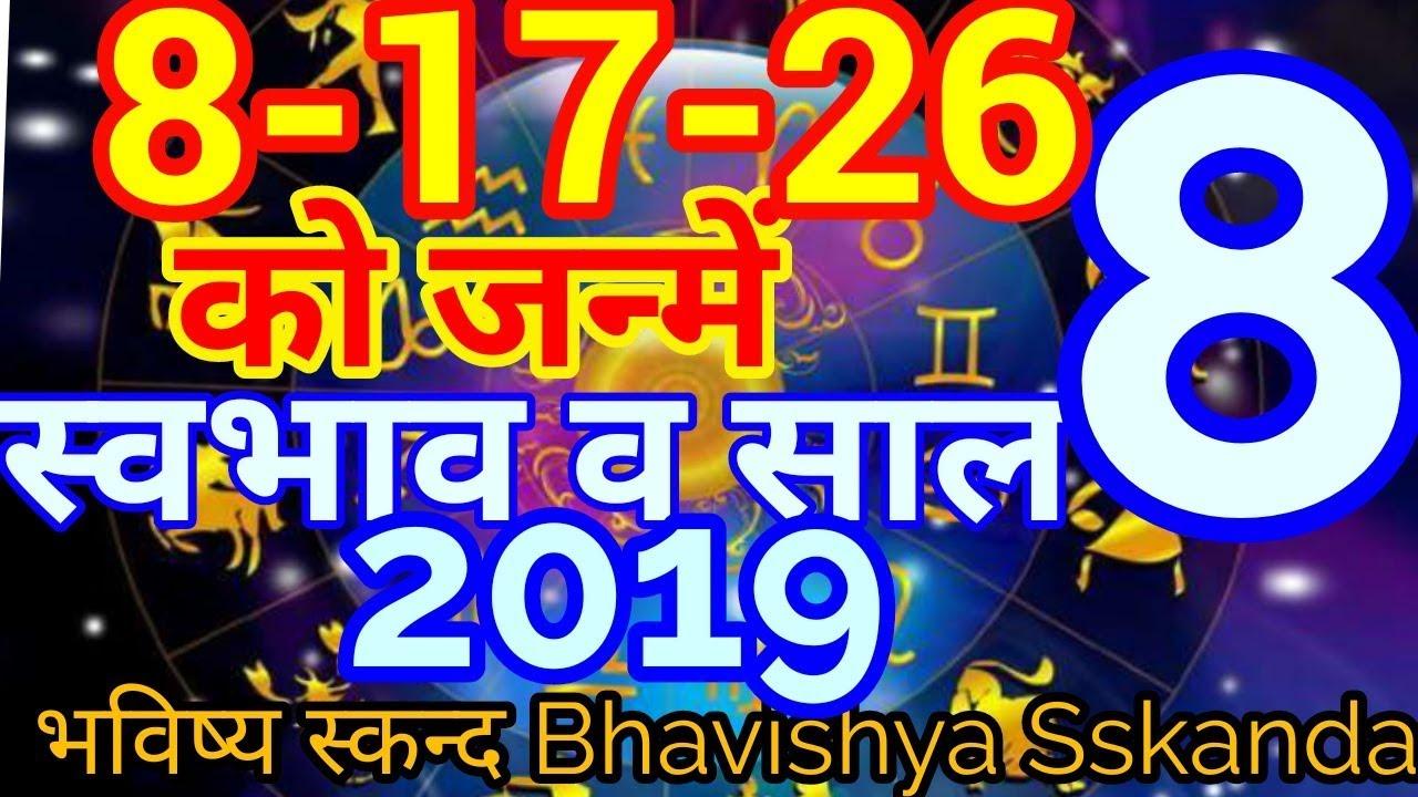 जानें मूलांक 8 का स्वभाव,और उनका 2019 का भविष्यफल | ankjyotish numerology number 8 prediction 2019.