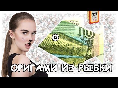 Рыбка из денег, оригами «карп из купюры»