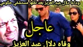 رسميا!!وداعا الفنانه دلال عبد العزيز وهذا اخر فيديو لها من داخل المستشفي يبكي الملايين!!