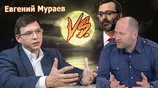 МЕГАСКАНДАЛ В ЭФИРЕ. Мураев VS Береза & Логвинский. 2 : 0 в пользу Мураева.Допрос Януковича.