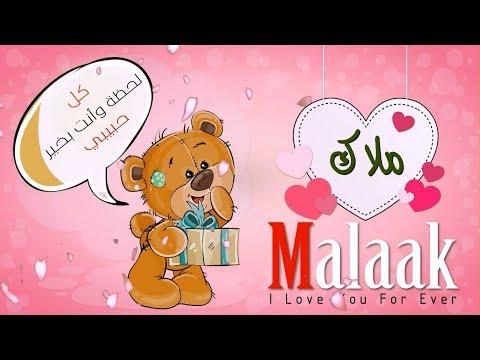 اسم ملاك عربي وانجلش Malaak في فيديو رومانسي كيوت Youtube