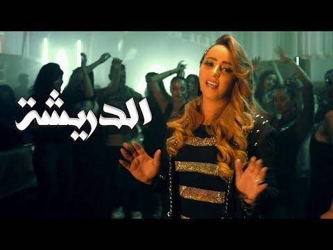 'Diricha' sung by Zina Daoudia