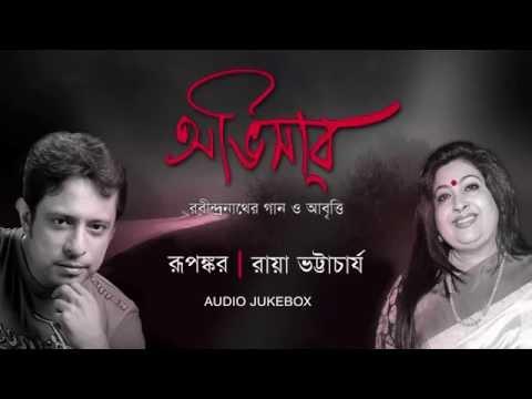 Abhisaar | Full Album | Rupankar | Raya Bhattacharya | Tagore Songs and Recitation | Audio Jukebox