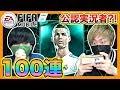 【FIFAアプリ】ついに公認実況者?!ガチャ100連でマスター『ロナウド』を狙う!【FIFA MOBILE】