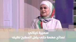 سميرة كيلاني - نصائح مهمة حتى يضل المطبخ نظيف