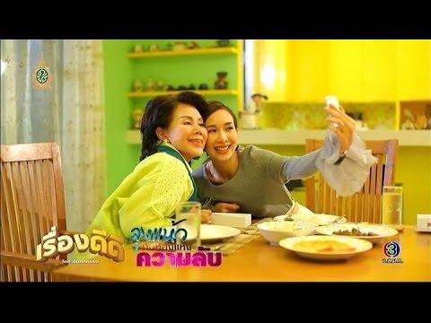 เรื่องดีดี โดย บันทึกกรรม | ตอน ลุงแห้ว กับ ห้องแห่งความลับ | 05-06-59 | TV3 Official