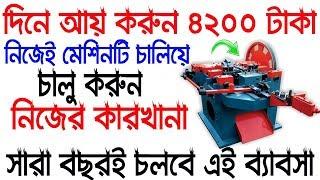 দিনে আয় করুন ৪২০০ টাকা || Business idea in bangla || Wire nail making business
