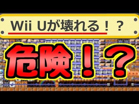 Wii Uが壊れかける!? あせったwww