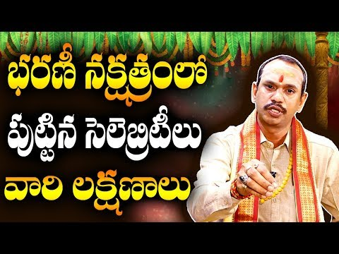 Bharani Star Celebrities || Bharani Star Names || Bharani Nakshatra Characteristics In Telugu