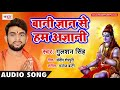 Bani Gyan Se Ham Agyani ~ Gulshan Singh Kanwar Song ~ Bhojpuri Hit Kanwar Bhakti Song 2018
