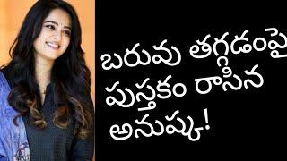 బరువు తగ్గడంపై పుస్తకం రాసిన అనుష్క Anushka Shetty Book on Weight Loss Top Telugu TV
