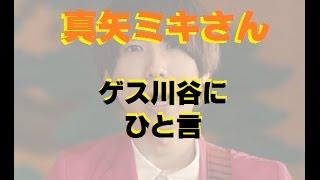 """未成年""""ほのか""""と飲酒したことが問題となって、真矢ミキさんは""""ゲス川谷..."""