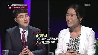 [리얼토크 날] 부모 부양책임! 누가 어디까지? _ 170801 KBS 광주