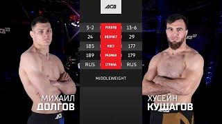 ACA 117: Михаил Долгов vs. Хусейн Кушагов   Mikhail Dolgov vs. Husein Kushagov