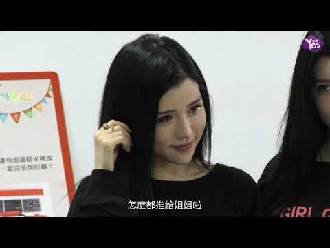 By2妹Yumi被問神秘男友 全推給姐姐Miko救駕