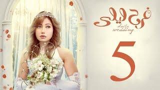 مسلسل فرح ليلي الحلقة | 5 | farah laila Series Eps