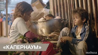 """Фрагмент фильма """"Капернаум"""""""