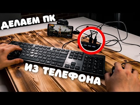 🔥 Как подключить клавиатуру и мышь к Android смартфону