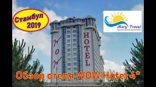 Обзор отеля WOW Hotel 4 Стамбул Где остановиться в Стамбуле Турция