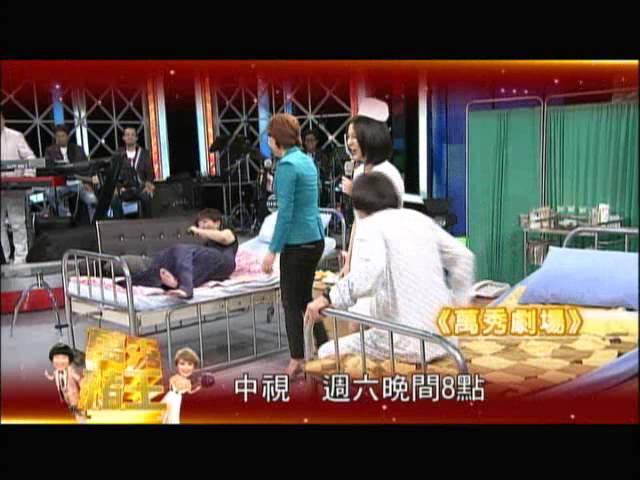 中視3/15「萬秀豬王」#83精采預告/ 短劇-無妄之災