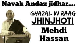 Navak andaz jidhar dida-e-jana - Mehdi Hassan || Momin Khan Momin || Ghazal in Raag Jhinjhoti ||