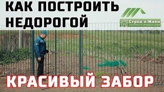 видео Установка столбов и лаг под забор