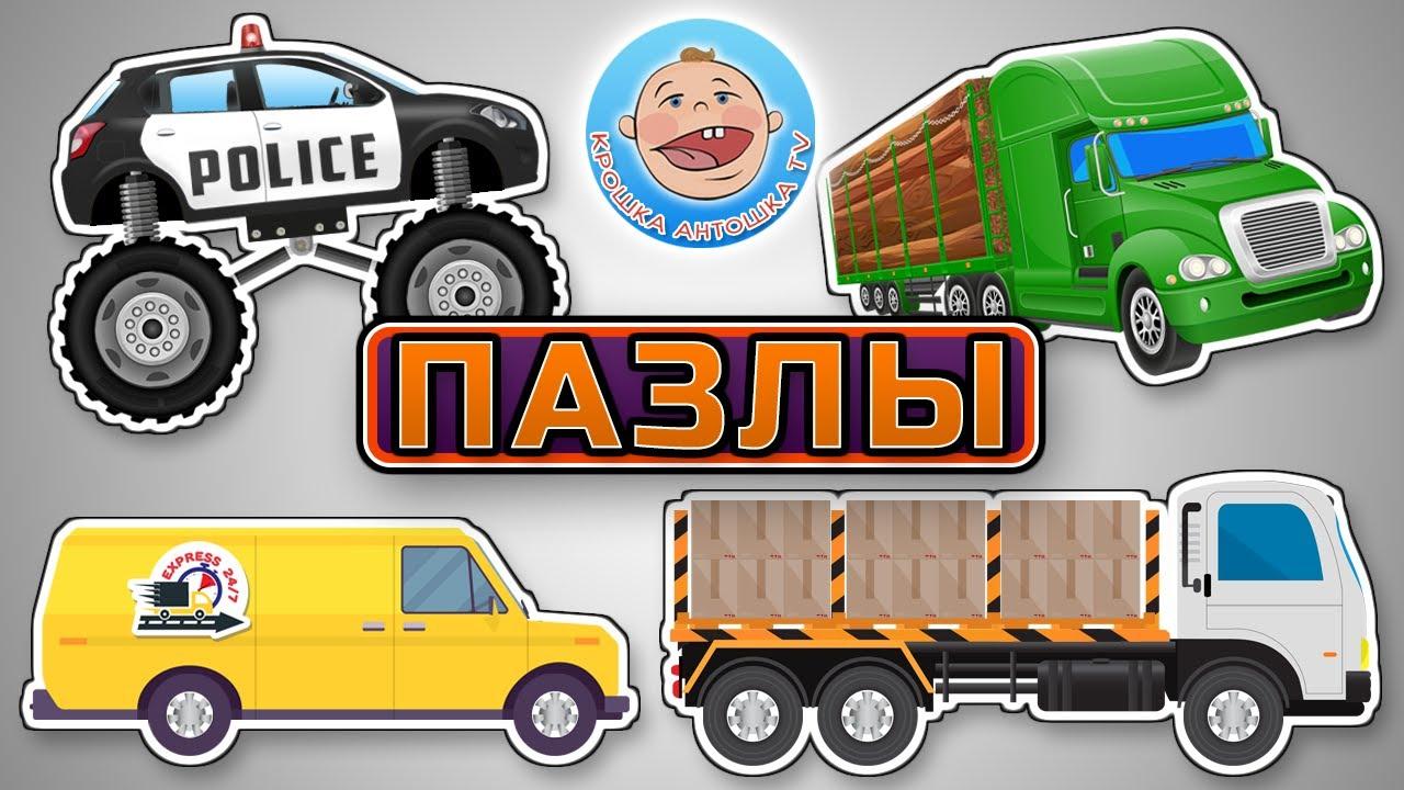 Мультик Пазл про 4 машинки - Развивающие мультфильмы для малышей