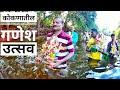 Kokanatil Ganesh Utsav | Chiplun | 2018 | Ya re ya sare ya | Maza Moraya