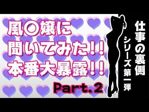 【本番!?】風俗嬢が本音を暴露 !!!! Part.2/仕事の裏側シリーズ第1弾