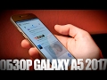 Обзор Samsung Galaxy A5 2017. Что лучше купить вместо него?