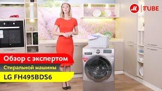 Видеообзор стиральной машины LG FH495BDS6 с экспертом «М.Видео»(Стиральная машина LG FH495BDS6 с технологией TurboWash Подробнее – http://www.mvideo.ru/product-list?, 2016-10-04T12:32:27.000Z)