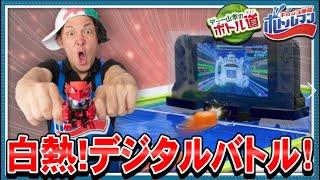 【キャップ革命ボトルマン】デュー山本のボトル道#4 大革命!Nintendo Switchでデジタルバトル!