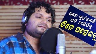 Mate Muhan Modi Jadi Chalijibu Dine pasteibu human sagar new song