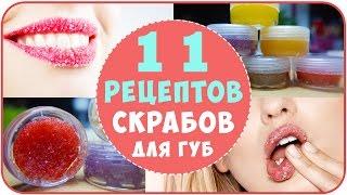 скрабы для губ в домашних условиях! // Heyksy