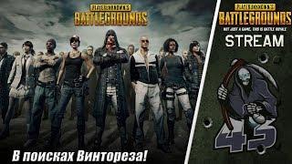 В поисках Винтореза!   PlayerUnknown's Battlegrounds