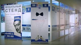 мобильные стенды (ролл ап, х-стенды) в Курске, на сайте oboi46.ru(, 2013-08-12T18:20:56.000Z)
