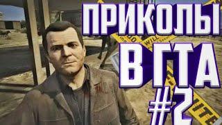 ПРИКОЛЫ БАГИ ФЕЙЛЫ (В GTA5)