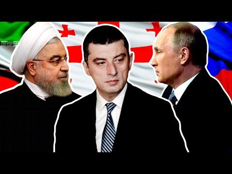 Георгий Гахария - агент России? / Скандал вокруг Премьера Грузии