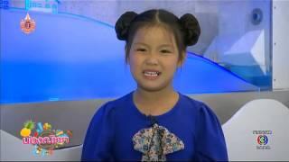 น้องณัชชาลูกสาวพี่บ๊อบ | Wave can generate electricity = คลื่นน้ำผลิตไฟฟ้า | 17-03-58