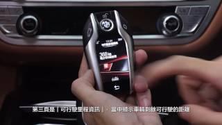 BMW 7 Series - Display Key