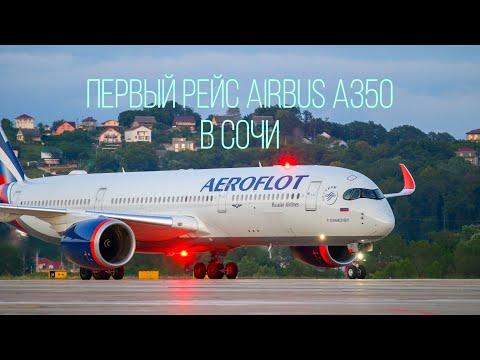 AIRBUS A350 В СОЧИ. ПЕРВЫЙ РЕЙС
