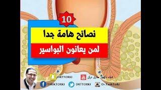 10 نصائح هامة جدا لمن يعانون البواسير | 10 نصائح ذهبية لمرضى البواسير