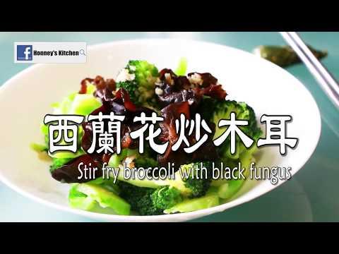 蒜蓉西蘭花炒木耳 How to make Stir fry broccoli with black fungus