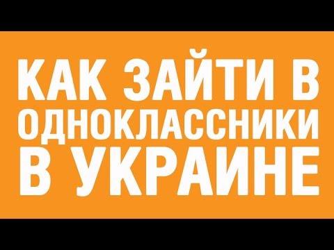 Как зайти в Одноклассники в Украине