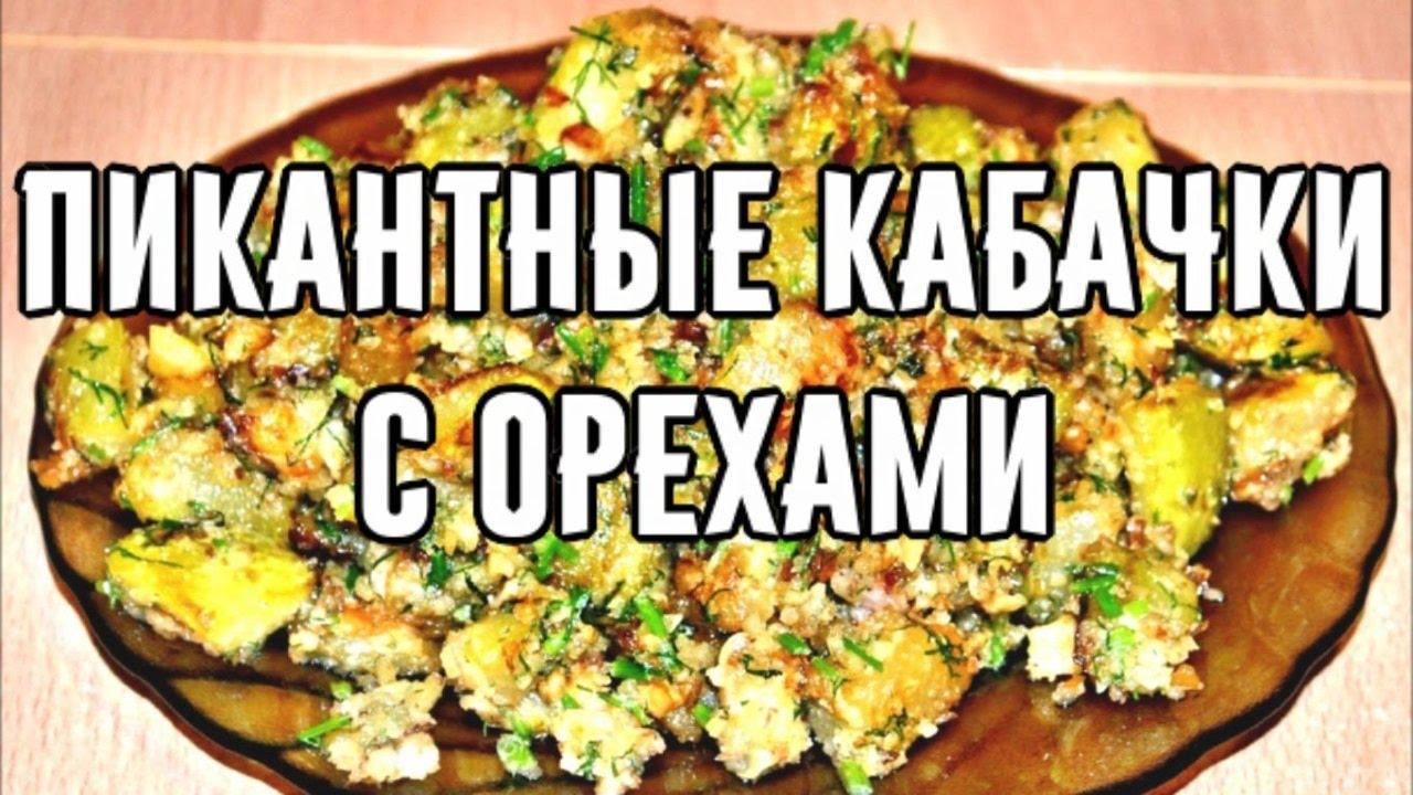 Блюдо с грецкими орехами